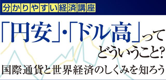 円安・円高.jpg