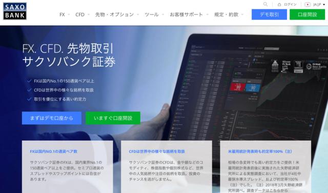 FX・CFD・海外商品先物___サクソバンク証券-2.png